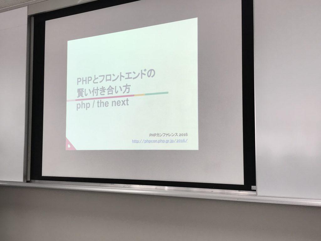 phpcon2016_001